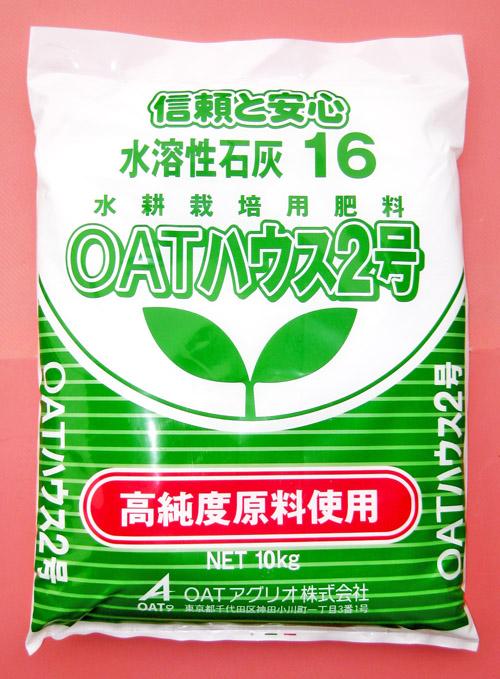 OATハウス肥料2号