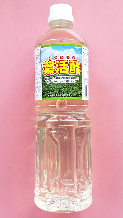 葉活酢(ようかつす)1L  【10,000円以上購入で送料0円 安心価格】