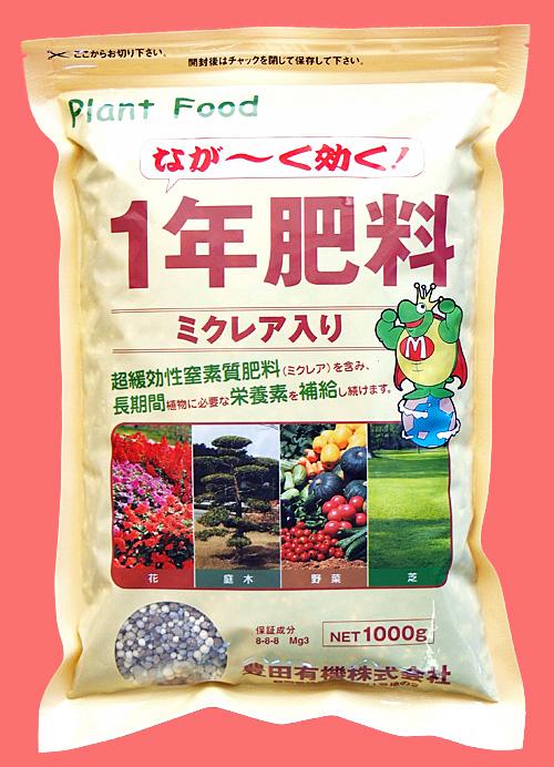 一年肥料 農薬通販jp
