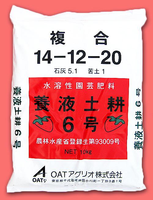 養液土耕6号 農薬通販jp