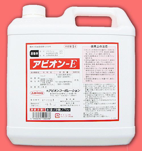 アビオンE 農薬通販jp
