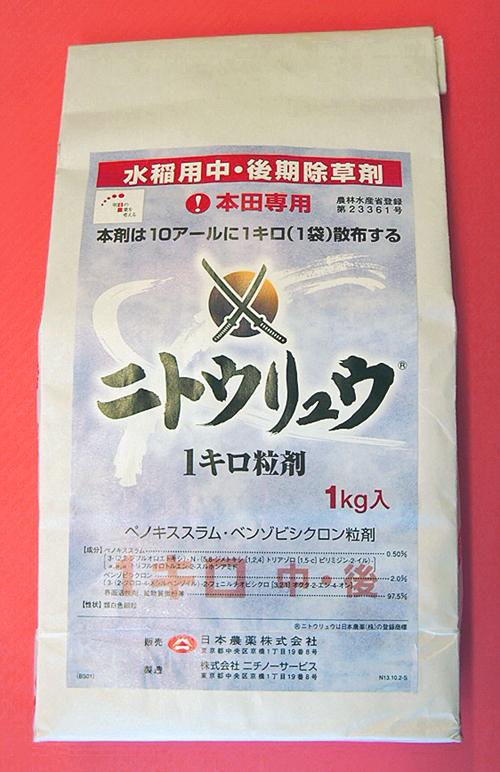 ニトウリュウ1キロ粒剤 農薬通販jp