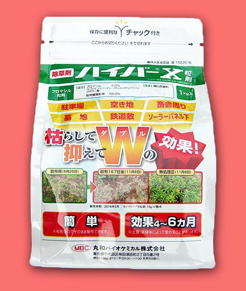 【除草剤】ハイバーX粒剤(1kg)  【10,000円以上購入で送料0円 安心価格】