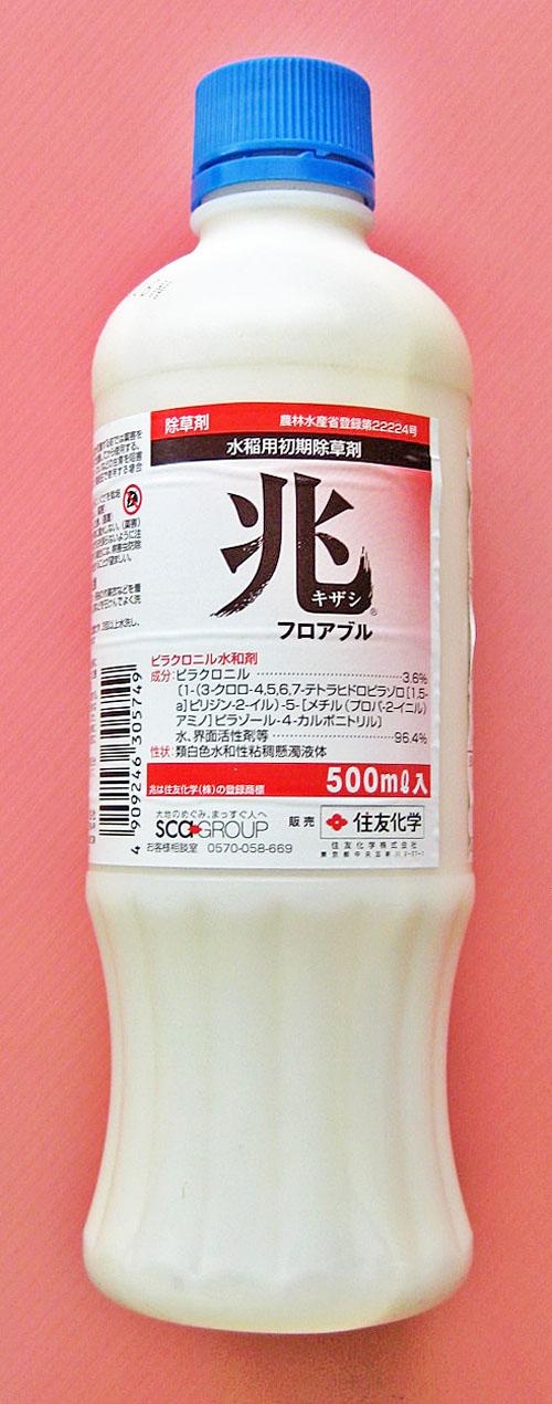 兆フロアブル 農薬通販jp