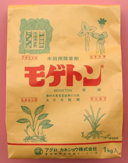 モゲトン 農薬通販jp