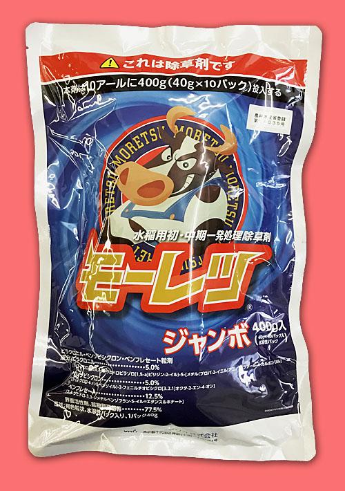 モーレツジャンボ 農薬通販jp