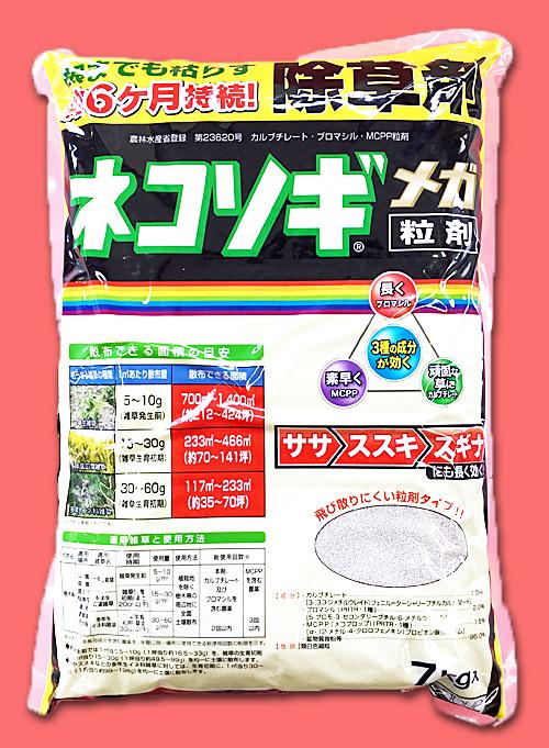 ネコソギメガ粒剤 農薬通販jp