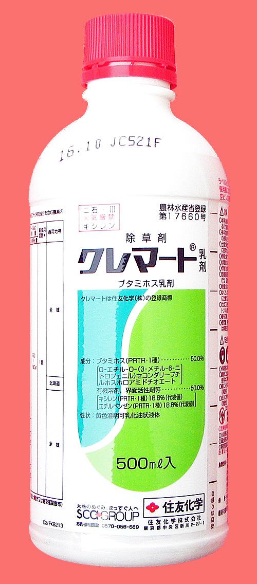 クレマート乳剤 農薬通販jp