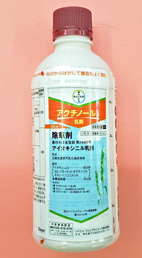 アクチノール乳剤 農薬通販jp