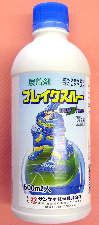 ブレークスルー 農薬通販jp