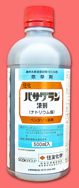バサグラン液剤 農薬通販jp