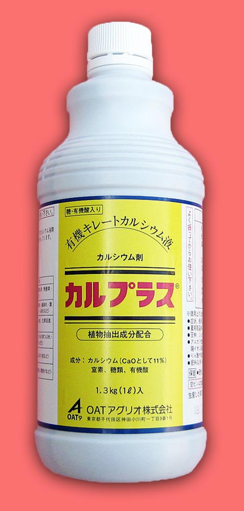 【有機キレートカルシウム液】カルプラス(1L)  【10,000円以上購入で送料0円 安心価格】