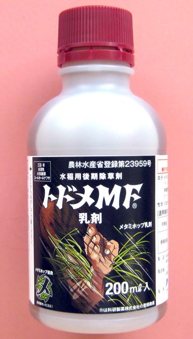 トドメMX乳剤 農薬通販jp