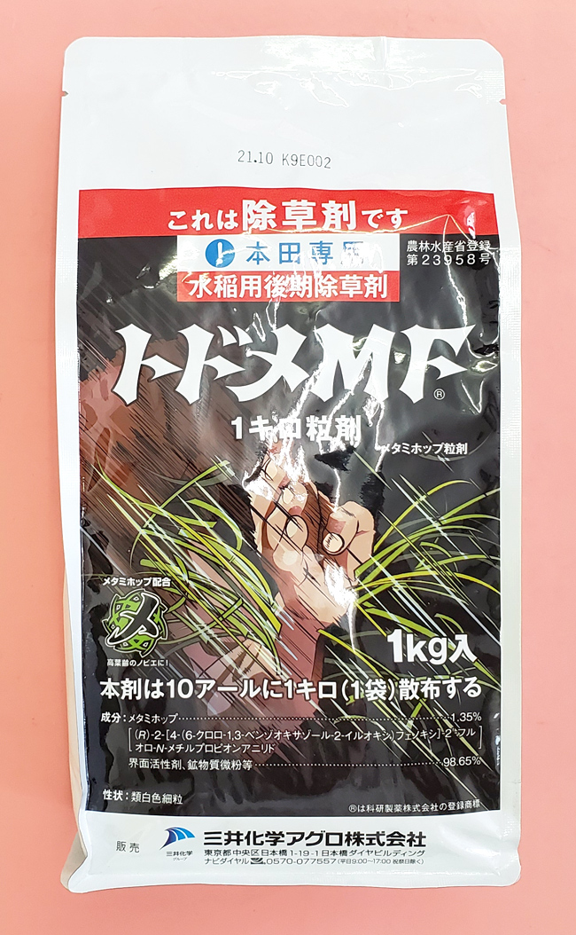 トドメMX1キロ粒剤 農薬通販jp