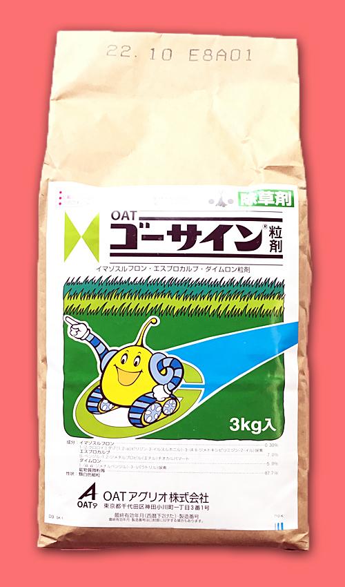 【稲・除草剤】ゴーサイン粒剤(3kg)  【10,000円以上購入で送料0円 安心価格】