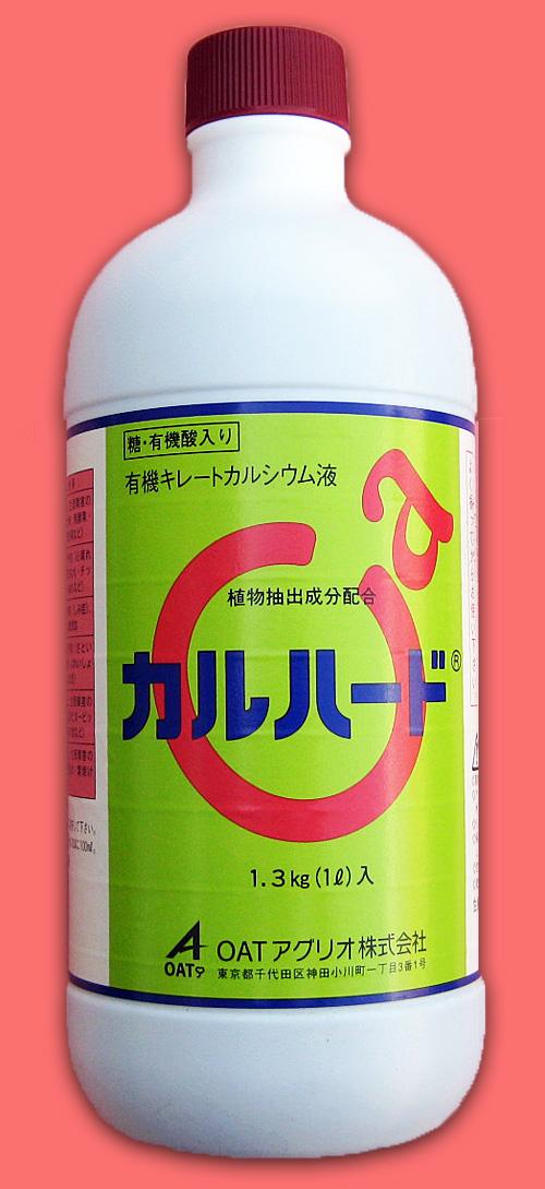 カルハード 農薬通販jp