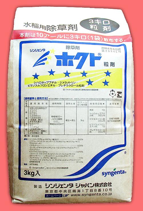 ホクト粒剤 農薬通販jp