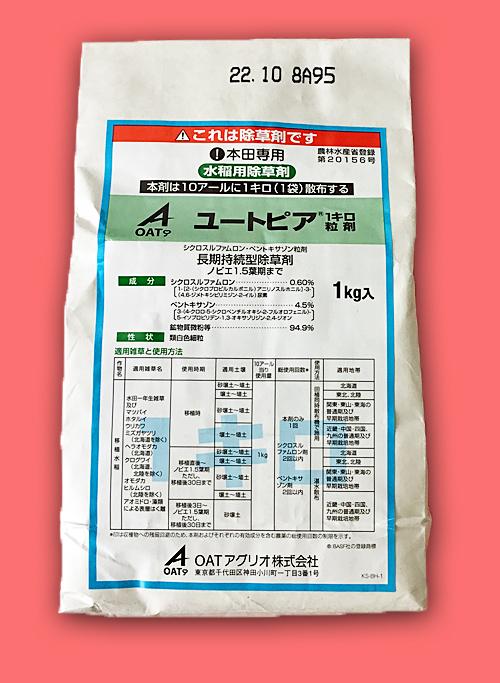 【稲・除草剤】ユートピア1キロ粒剤(1kg)  【10,000円以上購入で送料0円 安心価格】