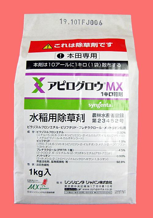 アピログロウMX1キロ粒剤