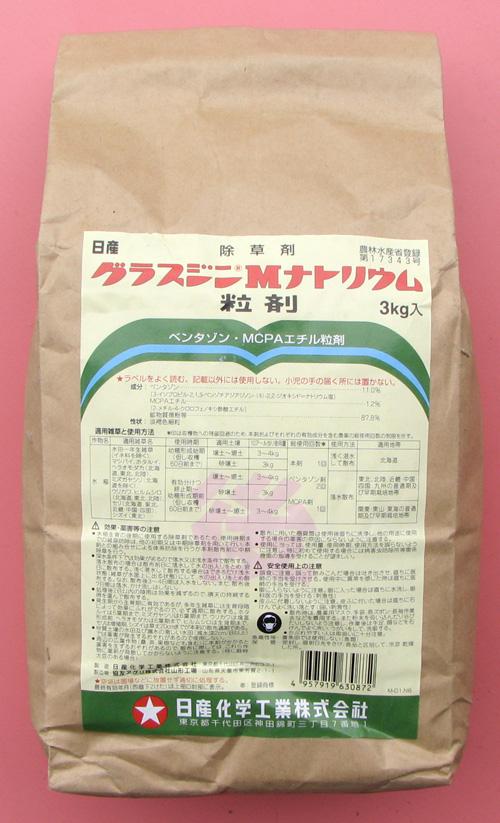 グラスジンMナトリウム粒剤 農薬通販jp