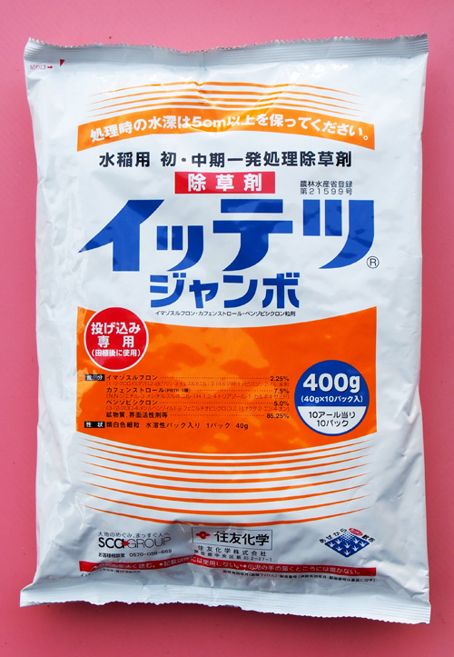 イッテツジャンボ 農薬通販jp