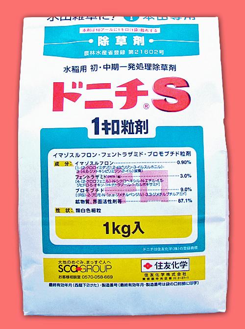 ドニチS1キロ粒剤 農薬通販jp