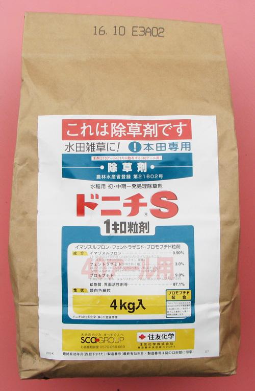 ドニチS1キロ粒剤