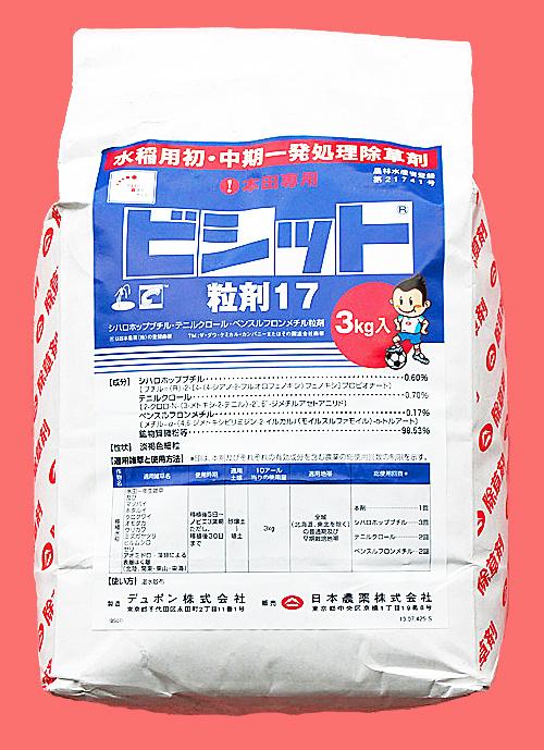 ビシット粒剤 農薬通販jp