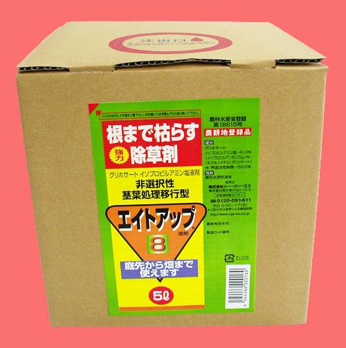 エイトアップ 農薬通販jp