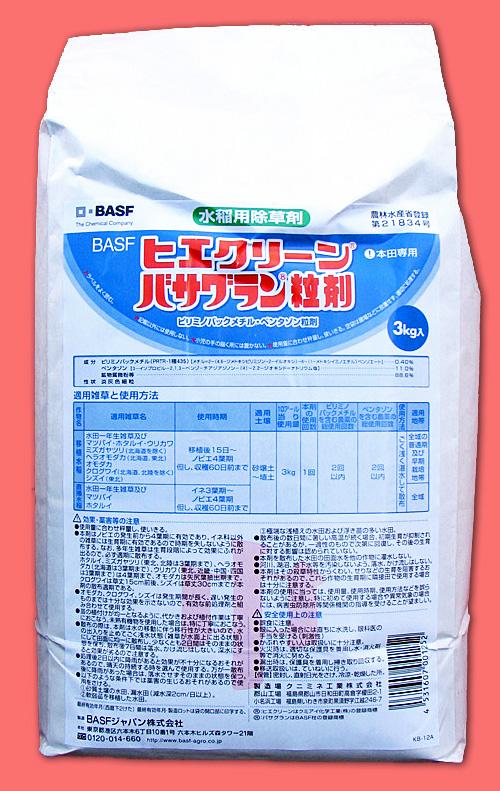 ヒエクリーンバサグラン粒剤 農薬通販jp