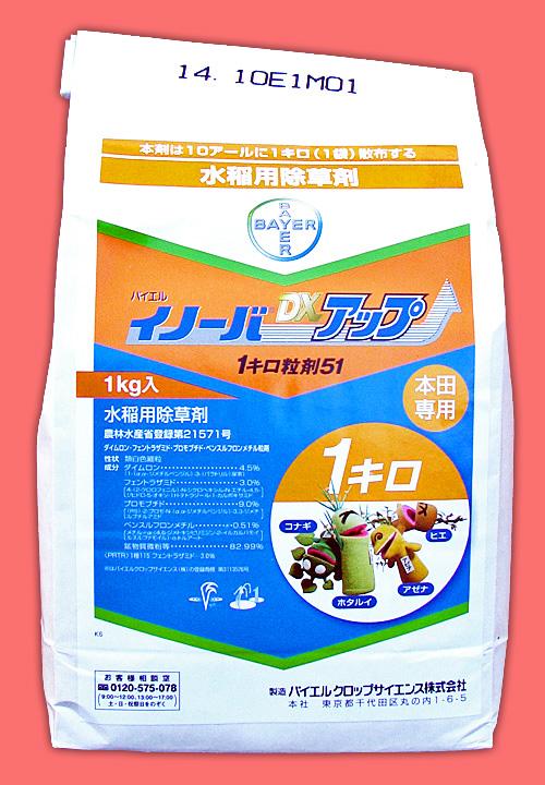 イノーバDXアップ1キロ粒剤 農薬通販jp