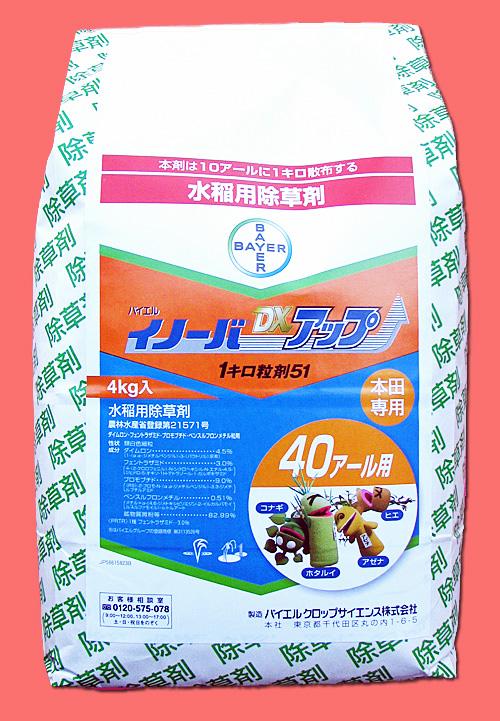 イノーバDXアップ1キロ粒剤