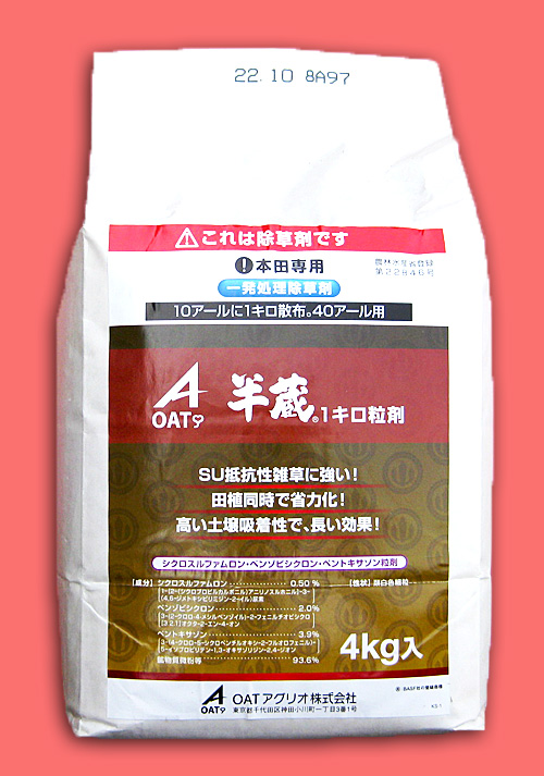 【稲・除草剤】半蔵1キロ粒剤(4kg)  【10,000円以上購入で送料0円 安心価格】