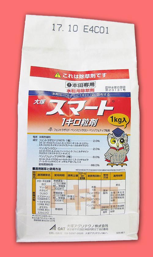 スマート1キロ粒剤