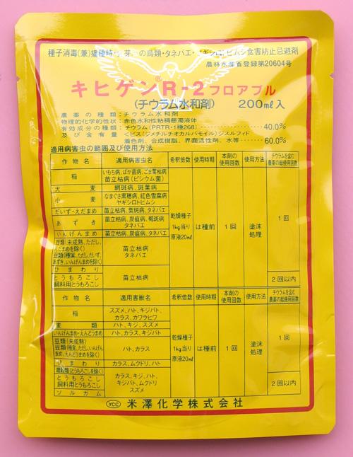 キヒゲンR-2フロアブル 農薬通販jp