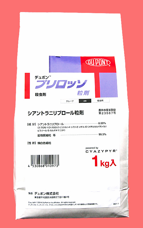 プリロッソ粒剤 農薬通販jp
