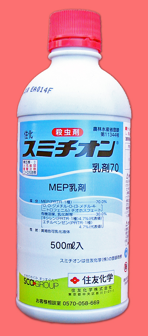 スミチオン乳剤70% 農薬通販jp