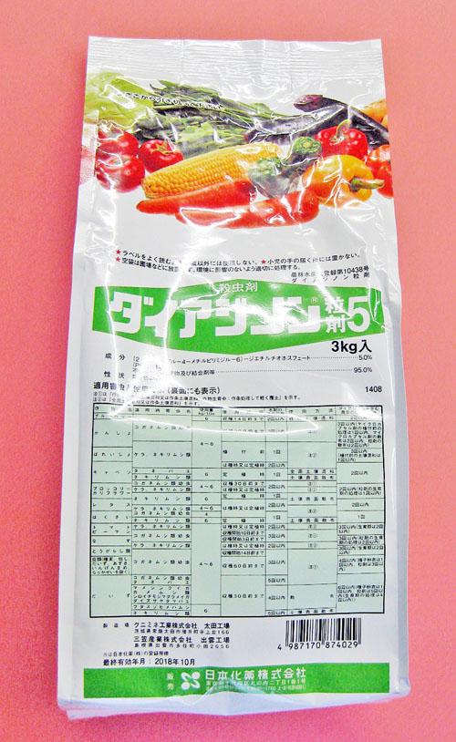 ダイアジノン粒剤5% 農薬通販jp