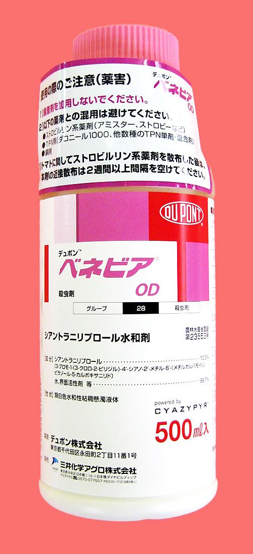 ベネビアOD 農薬通販jp