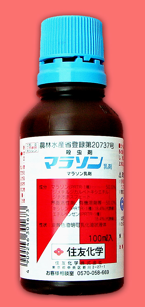 マラソン乳剤