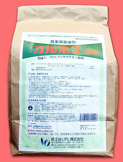 カルホス粉剤