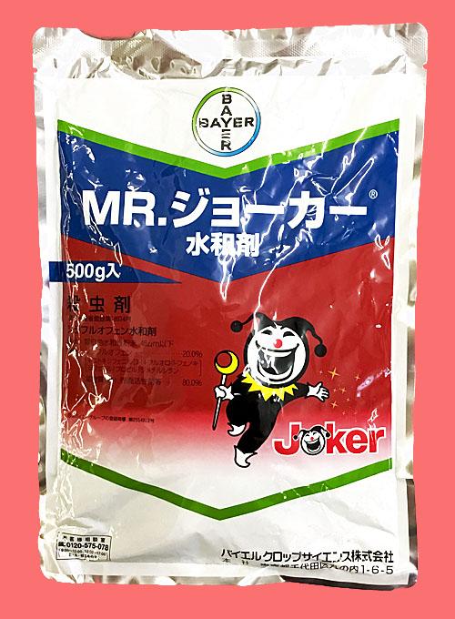 MR.ジョーカー水和剤 農薬通販jp
