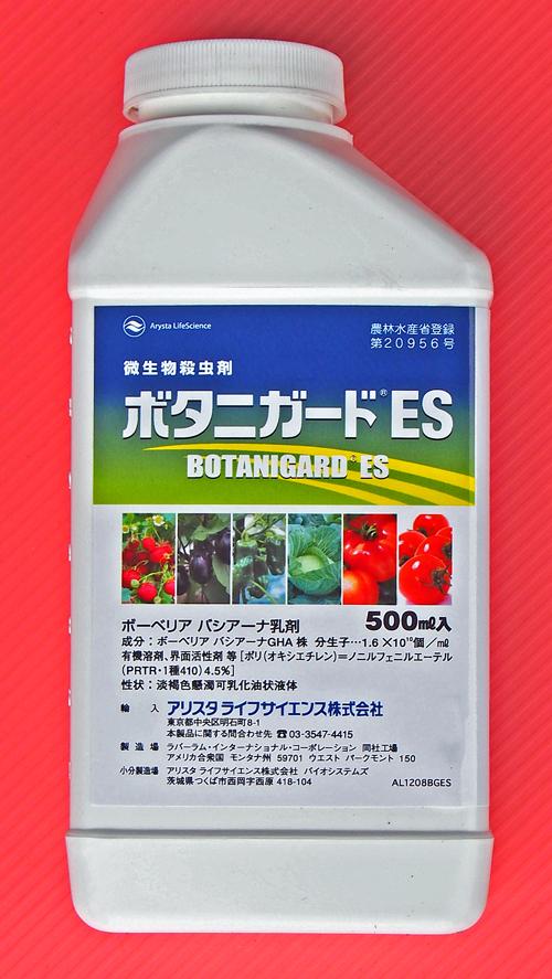 ボタニガード 農薬通販jp