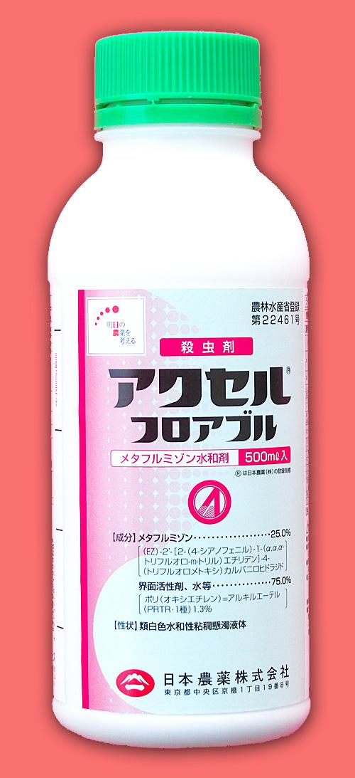 アクセルフロアブル 農薬通販jp