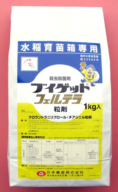 ブイゲットフェルテラ粒剤 農薬通販jp