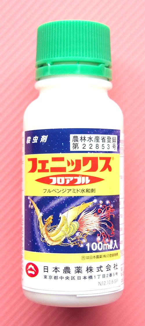 フェニックスフロアブル 農薬通販jp