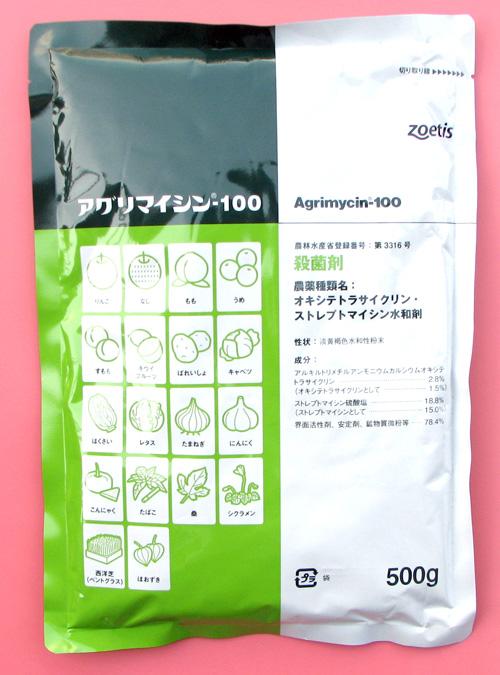 アグリマイシン100