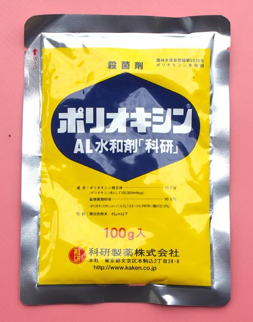 ポリオキシンAL水和剤 農薬通販jp
