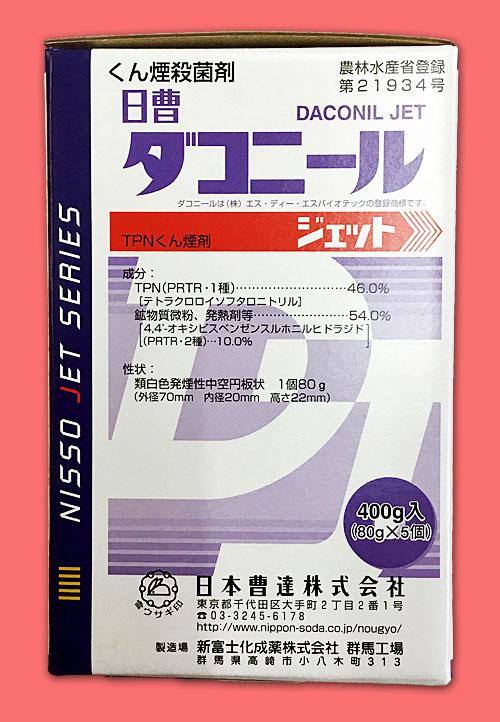 ダコニールジェット 農薬通販jp