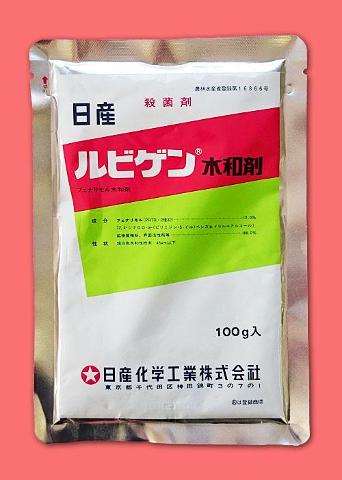 ルビゲン水和剤